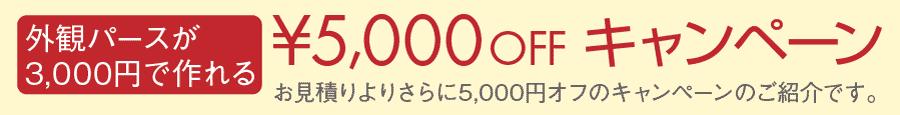5000円オフキャンペーン